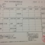 日本病院-妊婦検診④