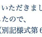 日本の動物検疫所からokでました〜